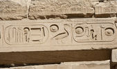 Egyptian hieroglyphics at an ancient temple — Stock Photo