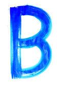 B 信 — 图库照片