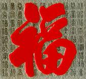 Calligrafia cinese di fortuna, buona saluta, fortuna, felice — Foto Stock