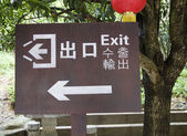 Tourist attraction exit symbol — Stock Photo