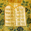Jerusalem 10 Commandments on silk 2012 — Foto Stock