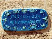 Jaffa Zodiac signs Street Sign 2012 — Stock Photo