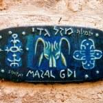 Jaffa Capricorn zodiac sign Street Sign 2011 — Stock Photo