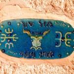 Jaffa Taurus zodiac sign Street Sign 2011 — Stock Photo