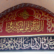 JaffArabic script of MahmoudiyMosque 2011 — Stock Photo #9919329