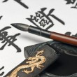 Chinese calligraphy — Stock Photo #8417304