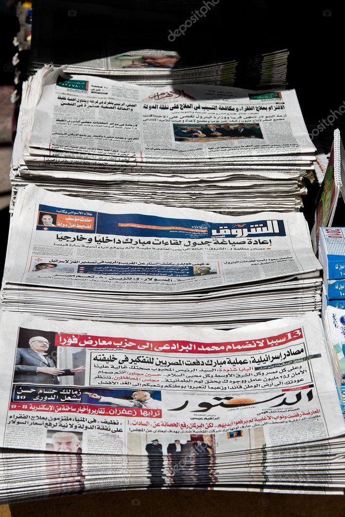 Egyptian newspapers  Stock Photo #8292824