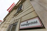 在维也纳奥地利行政法院 — 图库照片