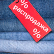 Jeans With Russian Sale Tag — Stock Photo