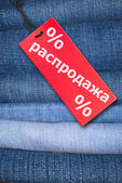 Jeans With Russian Sale Tag — Foto de Stock
