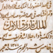 Ancient Arabic script — Photo