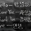 Royalty-Free Stock Photo: Learning Korean language on a blackboard