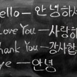 Learning Korean language on a blackboard — Stock Photo