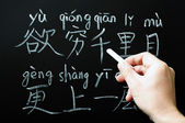 Learning Chinese characters — Stockfoto