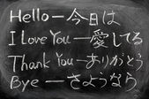 Learning Japanese on a blackboard — Stock Photo