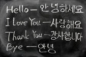 Learning Korean language on a blackboard — Stock Photo
