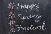 Chalkboard writing - Happy Spring Festival — Stock Photo
