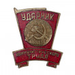 "Foto de Stock  : Emblem of ""Udarnik"" of Stalin period"