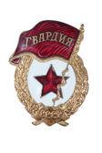 Soviet Army Guard Sign — Stock Photo