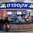 Kosher McDonalds — Stock Photo