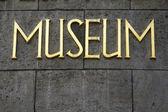 博物馆 — 图库照片