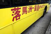Bus jaune par le biais de hong kong et en Chine — Photo
