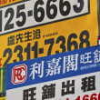 Property advertisment in Hong Kong — Stockfoto