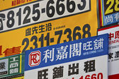 Property advertisment in Hong Kong — Stock Photo