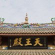 Chinese traditional temple roof — Stock Photo