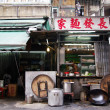 Traditional food stall in Hong Kong — Stock Photo #9798454