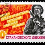 Postage Stamp — Stock Photo #8334336