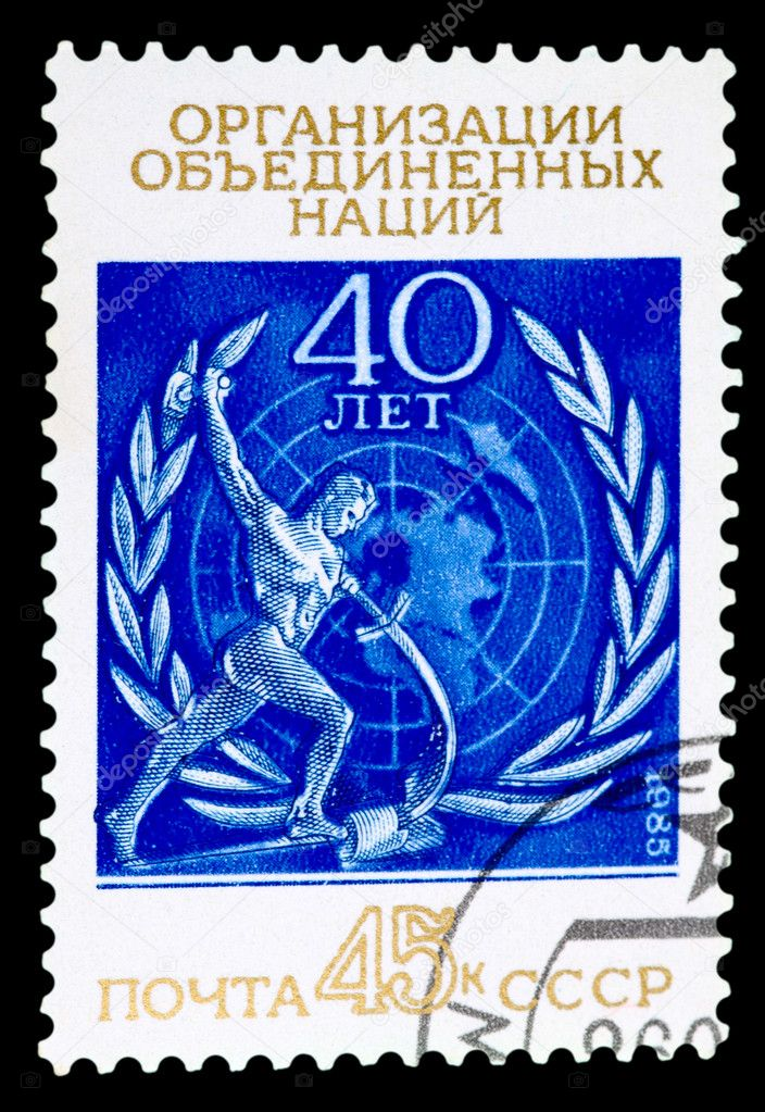 USSR - CIRCA 1985: The postage stamp printed in USSR shows the united nations (40 years) organization, circa 1985  Stock Photo #8864847