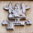 Old vintage bas-relief with flower — Stockfoto