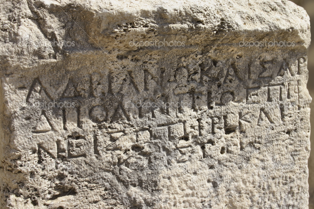 Ancient Greek writing carved on old limestone surface  Stock Photo #9354615