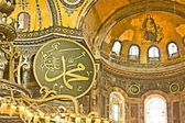 The Hagia Sophia — Stock Photo