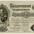 Antique Russibanknotes — Stock Photo #8974520