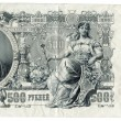 Antique Russibanknotes — Stock Photo #8974523