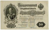 Antique Russian banknotes — Stock Photo