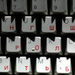 Stock Photo: Fragment keyboard