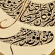 Islamic calligraphy — Stock Photo #10631505