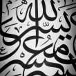 Islamic calligraphy — Stock Photo #10631506