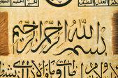 αραβική καλλιγραφία — Φωτογραφία Αρχείου