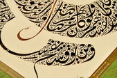 Islamic calligraphy — Stockfoto