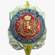 Medal MVD RF in honour of 70 years to subdivision on deals minor — Stock Photo