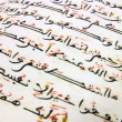 Stock Photo: Arabic writing