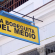 La Bodeguita — Stock Photo #8914247