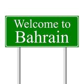добро пожаловать на бахрейн, концепция дорожный знак — Cтоковый вектор