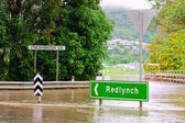 Flooded roundabout and bridge in Queensland, Australia — Stock Photo
