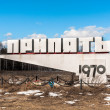 Постер, плакат: Pripyat city border 2012
