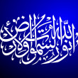 Islamic calligraphy background - Stock Photo
